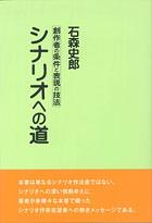 henomichi_140