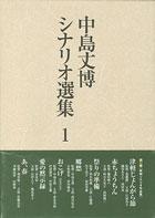 nakajima1_140