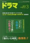 月刊ドラマ3月号
