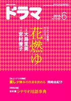 月刊ドラマ6月号