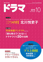 月刊ドラマ10月号
