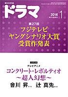 月刊ドラマ1月号