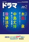 月刊ドラマ2月号