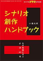 「シナリオ創作ハンドブック」小瀧光郎