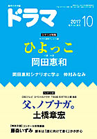ドラマ10月号