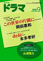 ドラマ9月号